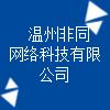 温州非同网络科技有限公司