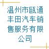 温州市瓯通丰田汽车销售服务有限公司