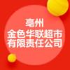 亳州金色华联超市有限责任公司