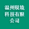 温州锐境科技有限公司