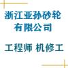 浙江亚孙砂轮有限公司