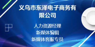 义乌市东泽电子商务有限公司