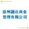 徐州融达商业管理有限公司