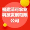 福建清可农业科技发展有限公司