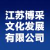 江苏博采文化发展有限公司