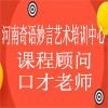 河南省奇语妙言艺术培训中心