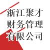浙江聚才财务管理有限公司