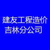 北京建友工程造价咨询有限公司吉林分公司
