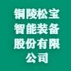 铜陵松宝智能装备股份有限公司