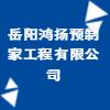 岳阳鸿扬预制家工程有限公司