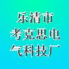 乐清市考克思电气科技厂