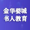 金华市婺城区书人教育培训中心有限公司