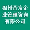 温州普发企业管理咨询有限公司