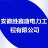 安徽胜鑫唐电力工程有限公司