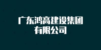 广东鸿高建设集团有限公司