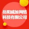 岳阳威加网络科技有限公司