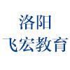 洛阳飞宏教育科技有限公司