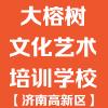 济南高新区大榕树文化艺术培训学校有限公司