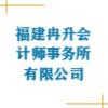 福建冉升会计师事务所有限公司
