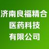 济南良福精合医药科技有限公司