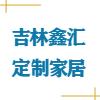 鑫汇定制家居(吉林)有限公司