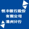 恒丰银行股份有限公司漳州分行