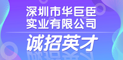 深圳市华巨臣实业有限公司