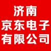济南京东电子有限公司
