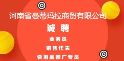 河南省曼蒂玛拉商贸有限公司