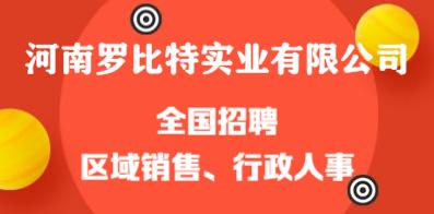河南罗比特实业有限公司