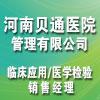 河南贝通医院管理有限公司