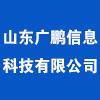 山东广鹏信息科技有限公司