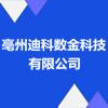 亳州迪科数金科技有限公司