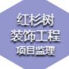 河南红杉树装饰工程有限公司