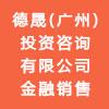 德晟(广州)投资咨询有限公司