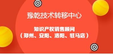 河南豫乾技术转移中心有限公司