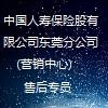 中国人寿保险股份有限公司东莞分公司(营销中心)