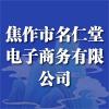 焦作市名仁堂电子商务有限公司