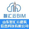 山东智汇云建筑信息科技有限公司
