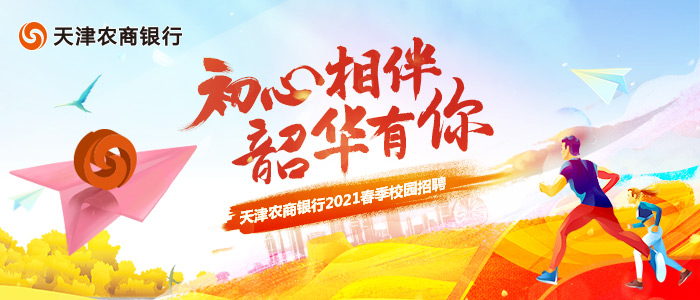 http://special.zhaopin.com/Flying/Campus/20200925/W1_75715_10391028_ZL29170/zpqs.html