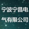 宁波宁昌电气有限公司