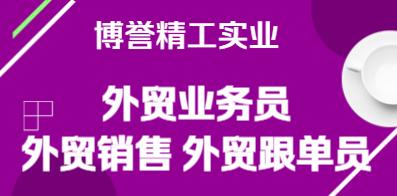 河南博誉精工实业有限公司