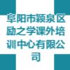 阜阳市颍泉区励之学课外培训中心有限公司