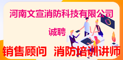 河南省文宣消防科技有限公司