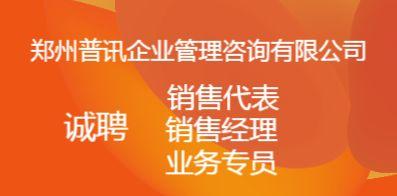 郑州普讯企业管理咨询有限公司