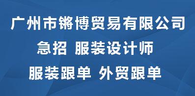 广州市锵博贸易有限公司