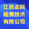 江西志科检测技术有限公司