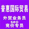 普惠国际贸易有限公司