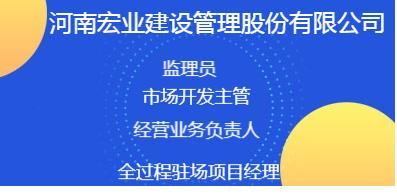 河南宏业建设管理股份有限公司