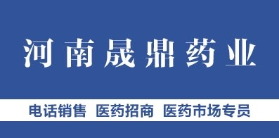 河南晟鼎药业有限公司
